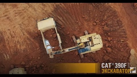 Thumbnail for entry CAT 390FL  A Gold Mining Customer Testimonial of Mongolia