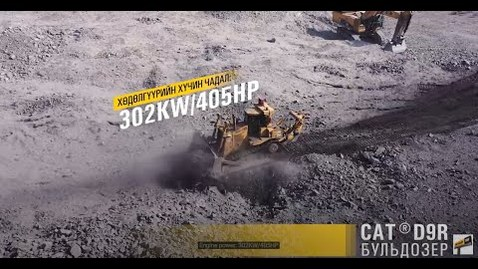 Thumbnail for entry A Mongolian Coking Coal Customer Insight for CAT D9R