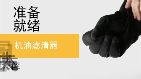 Thumbnail for entry 11C. Cat 机器的机油滤清器检查技巧 (Chinese)