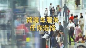 Thumbnail for entry 往内地的客车, 来往中国内地交通 - 香港国际机场
