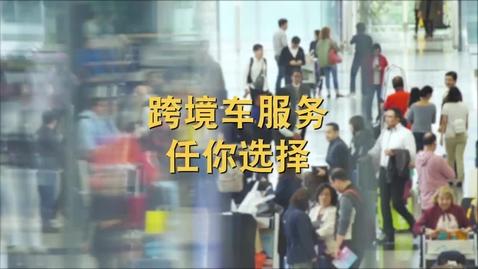 Thumbnail for entry 航天跨境轿车, 来往中国内地交通 - 香港国际机场