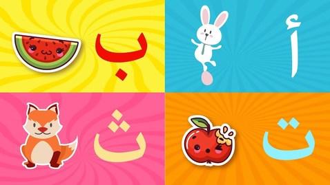 Thumbnail for entry Arabic alphabet song  3 - Alphabet arabe chanson 3 - 3 أنشودة الحروف العربية