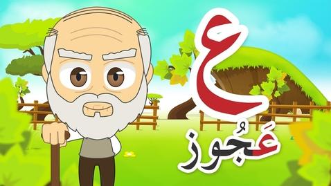 Thumbnail for entry Learn Arabic Letter Ayn (ع), Arabic Alphabet for Kids, Arabic letters for children