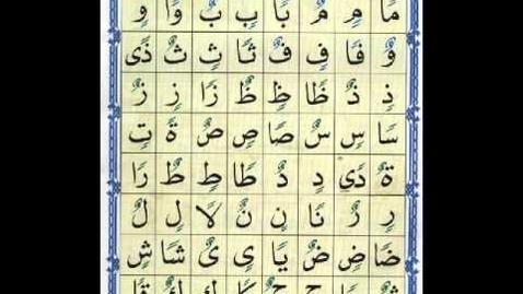 Thumbnail for entry (  5  )  الدرس الخامس من القاعدة النورانية _ نور محمد حقانى