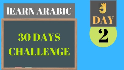 Thumbnail for entry Arabic conversation lesson(edited) for beginners  Day 2 0f the 30 days challenge