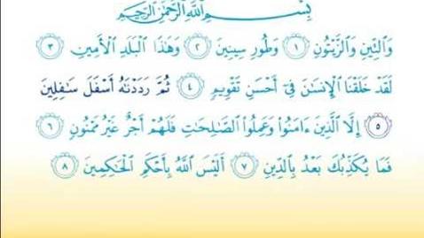 Thumbnail for entry Surat At Teen - 95 - سورة التين - Children Memorise - Learning Quran - Kids -