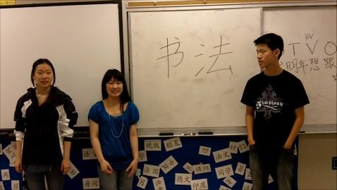 Thumbnail for entry Roy, Hiroka, Nicky - Calligraphy
