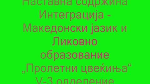 Thumbnail for entry Proletni cvekinja