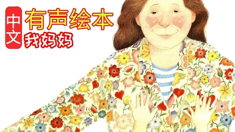 Thumbnail for entry My Mum《我妈妈》