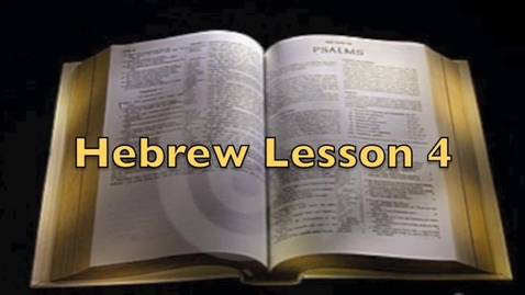 Thumbnail for entry Hebrew Language Alphabet Lesson 4 Four