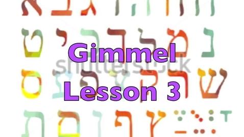 Thumbnail for entry Gimmel Hebrew Letter - Lesson 3