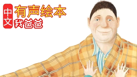 Thumbnail for entry My Dad《我爸爸》