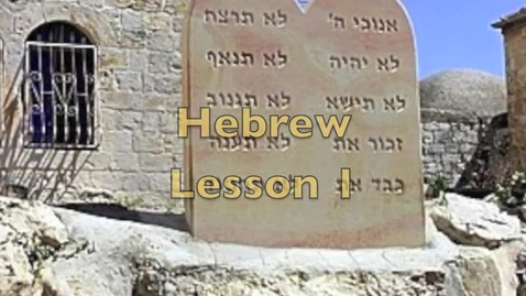 Thumbnail for entry Hebrew Language Alphabet Lesson 1 One