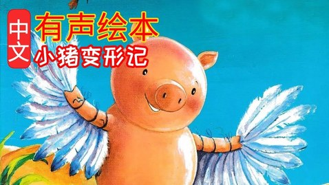 Thumbnail for entry Pigs Can't Fly《小猪变形记》