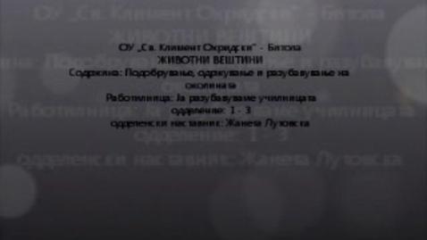 Thumbnail for entry Zaneta Lutovska