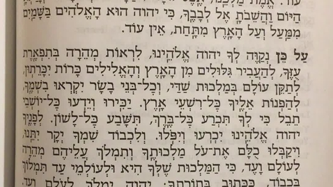 Thumbnail for entry 6th grade Synagogue Skills - Aleinu