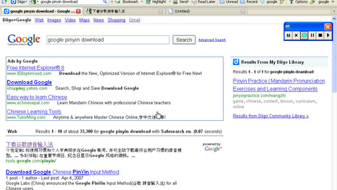 Thumbnail for entry google pinyin download instruction