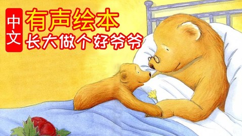 Thumbnail for entry Little Bear's Grandad《长大做个好爷爷》