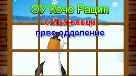Thumbnail for entry Sto ni nosi zimata...Promenite i pojavite vo zima