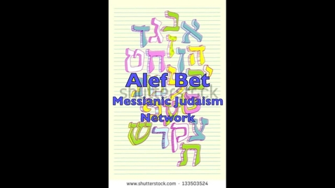 Thumbnail for entry Bet - Hebrew Alphabet Letter Two