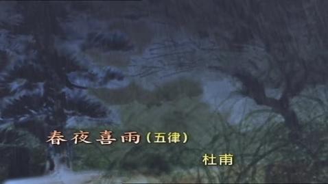 內容項目 詩性的探索(律詩(二)) 的縮圖