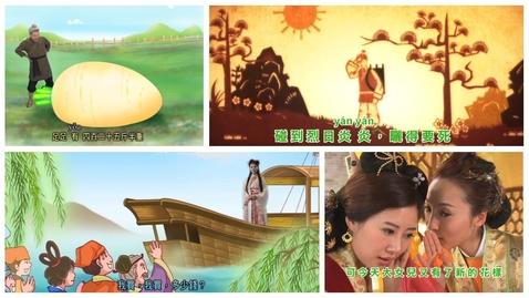 內容項目 中國民間故事集(普通話版) 的縮圖