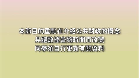 內容項目 你不可不知的香港公共財政 的縮圖