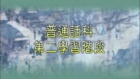 內容項目 夕陽無限好(唐詩(三)) 的縮圖