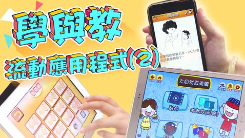 內容項目 學與教流動應用程式 (2) (中文字幕可供選擇) 的縮圖