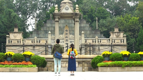 內容項目 Guangzhou and Modern Chinese History (1) (English subtitles available) 的縮圖