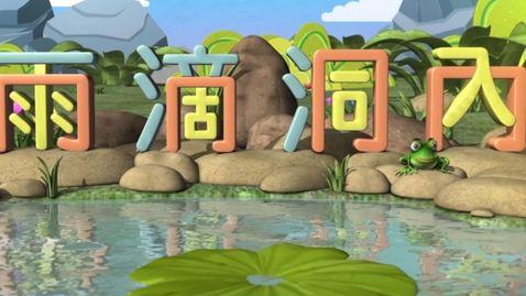 內容項目 唱兒歌學語文 (配以中文歌詞) 的縮圖