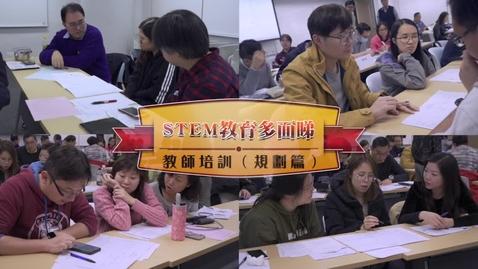 內容項目 STEM教育多面睇──教師培訓 (規劃篇)(中文字幕可供選擇) 的縮圖