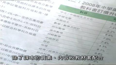內容項目 課本及電子學習資源發展(公眾版) (配以中文字幕) 的縮圖