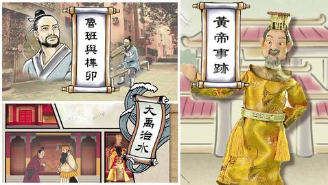 內容項目 人物故事集(魯班、黃帝、大禹) 的縮圖