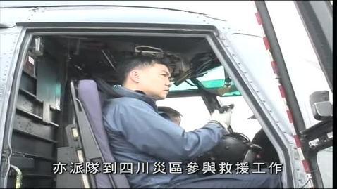 內容項目 四川地震救援的人性光輝 的縮圖