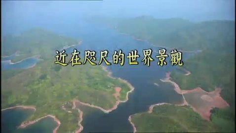 內容項目 近在咫尺的世界景觀(中國香港世界地質公園遊賞)(普通話版) 的縮圖