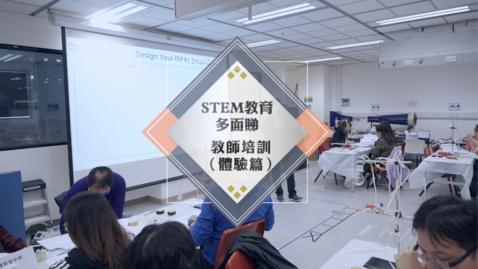 內容項目 STEM教育多面睇──教師培訓(體驗篇)(中文字幕可供選擇) 的縮圖