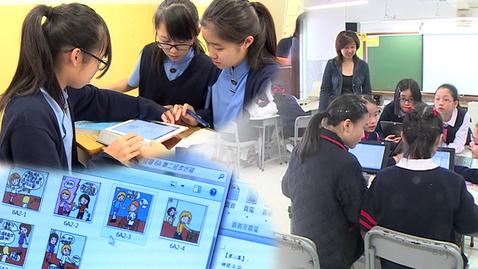 內容項目 善用科技於教學 (配以中文字幕) 的縮圖