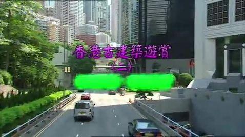 內容項目 香港古建築遊賞(二) (舌面前音、舌面後音) 的縮圖