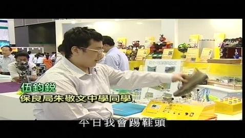 內容項目 科技教育──創意活現 (配以中文字幕) 的縮圖