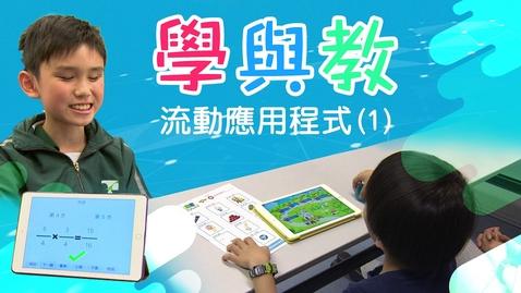 內容項目 學與教流動應用程式 (1) (配以中文字幕) 的縮圖