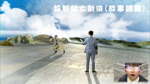 內容項目 超智能大對決(故事結局) (中文字幕可供選擇) 的縮圖