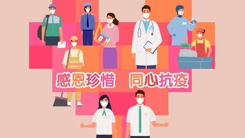 內容項目 「感恩珍惜 同心抗疫」──中學篇 (中文字幕可供選擇) 的縮圖