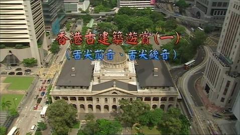 內容項目 香港古建築遊賞(一) (舌尖前音、舌尖後音) 的縮圖