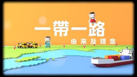 內容項目 一帶一路──由來及理念 (中文字幕可供選擇) 的縮圖