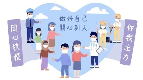 內容項目 「同心抗疫 你我出力」有聲故事繪本 的縮圖