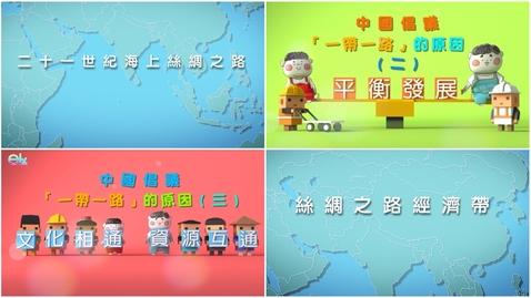 內容項目 通識教育科 一帶一路──由來及理念(中文字幕可供選擇) 的縮圖