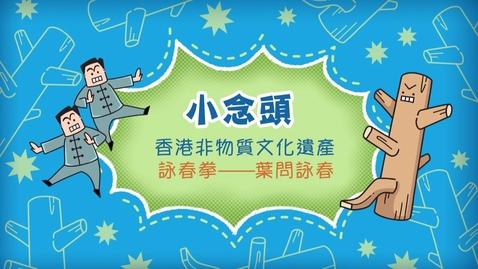內容項目 香港非物質文化遺產──葉問詠春《小念頭》 的縮圖