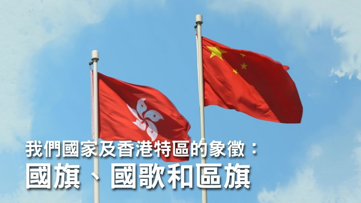 我們國家及香港特區的象徵:國旗、國歌和區旗(中文字幕可供選擇)