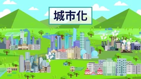內容項目 城市化 (中文字幕可供選擇) 的縮圖